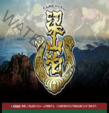 梁山泊(馬券師連合総本山)の画像