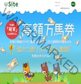 サイト(SITE)の画像