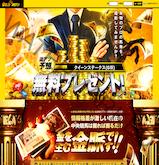 ゴールドラッシュ(GOLD RUSH)の画像
