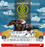 TAZUNA(タヅナ)の画像