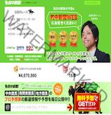 的中新聞WEB(的中新聞ウェブ)の画像