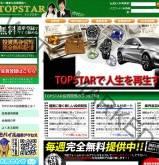 トップスター(TOP STAR)の画像