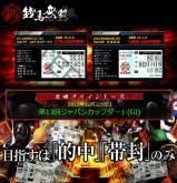 銭馬無双(ZENIUMA-MUSOU)の画像