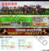 ホースインベスター(HORSE INVESTOR)の画像