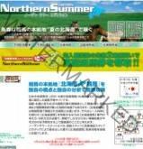 ノーザンサマーエディション(NORTHERN SUMMER EDITION)の画像
