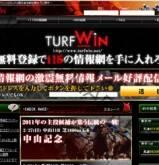 競馬情報会社ターフウィン(TURFWIN)の画像