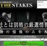 ザ・ステークス(THESTAKES)の画像