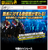 中央競馬投資会ウィナーズ(中央競馬投資会Winners)の画像