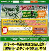 ウィニングチケット(WinningTicket)の画像